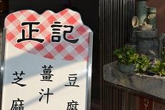Taio豆腐花店