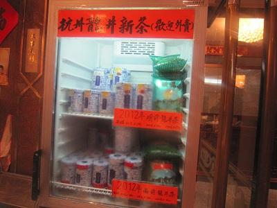 老上海 杭州茶