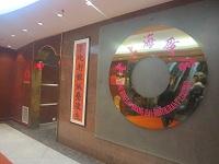 老上海 店頭