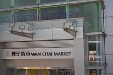 ワンチャイ街市(小)