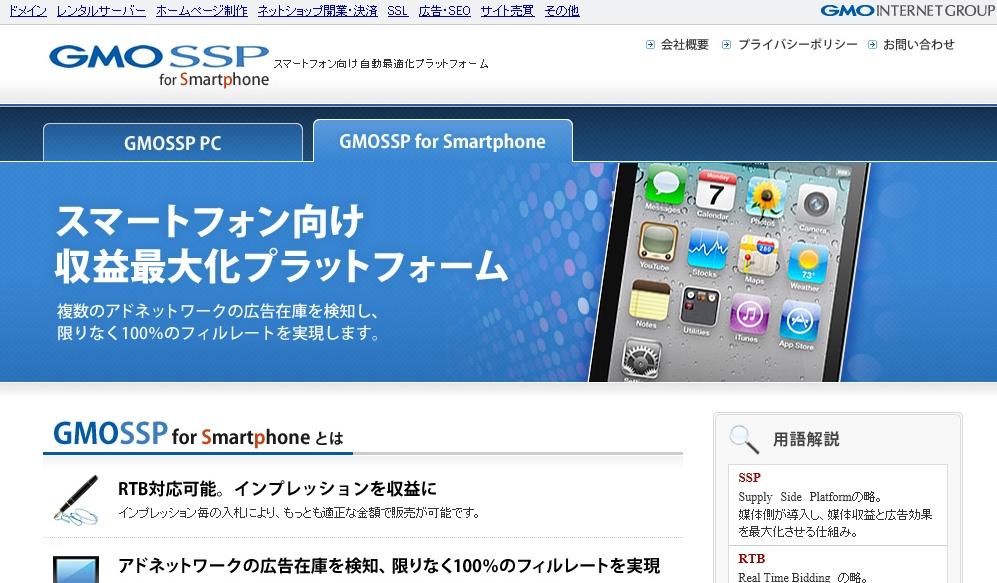 GMOSSP001.jpg