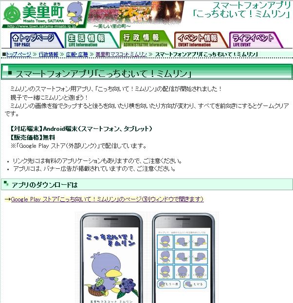 misatomachi001.jpg