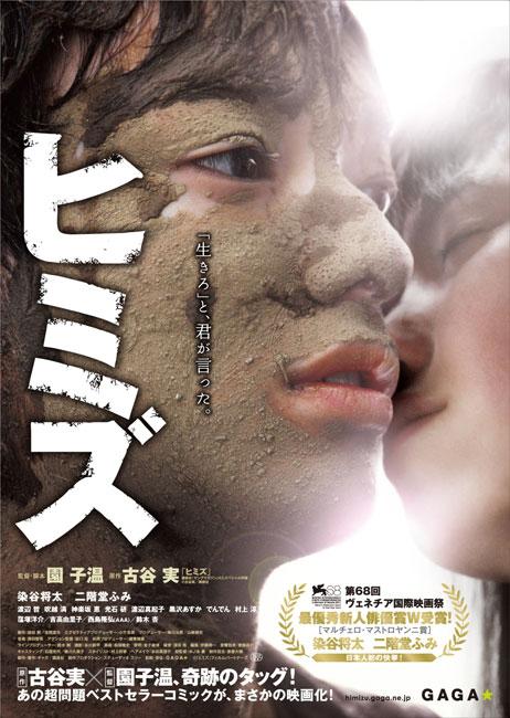 news1020_himizu_poster.jpg