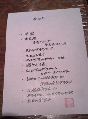 20131221_夢会席_お品書き