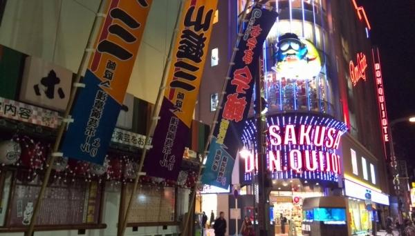 20131223_浅草園芸ホールとドンキ
