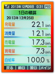 20131226_25.png