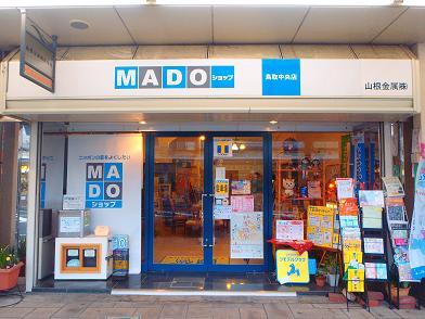 MADOショップ鳥取中央店400