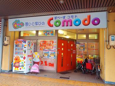 すペースComodo400