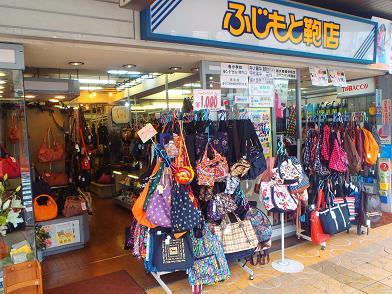 ふじもとカバン店400