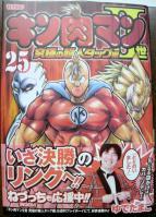 キン肉マンⅡ世 タッグ編(25)