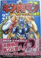 キン肉マンⅡ世 究極の超人タッグ編(27)