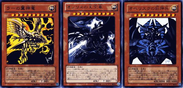三幻神カード