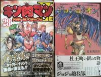 キン肉マンⅡ世タッグ編(28)、ジョジョリオン(1)