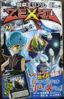 遊戯王ZEXAL(2)