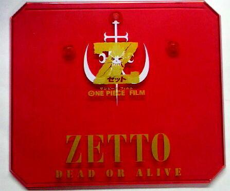 ZERO版 ゼット先生の台座