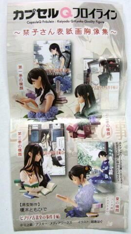 カプセルQフロイライン『ビブリア古書堂の事件手帳』栞子さん表紙画胸像集