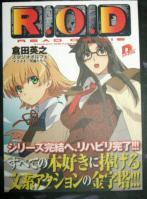 SD文庫『R.O.D』