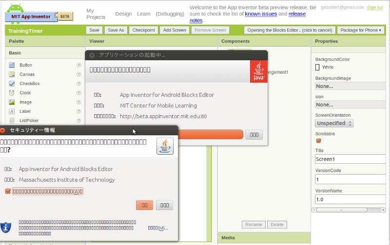 ubuntu1204ja_javaTofu1.jpg