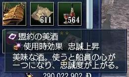 122810 050459美酒564