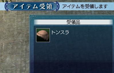 022311 051003トンスラ4
