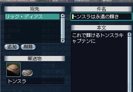 022211 214117トンスラ2