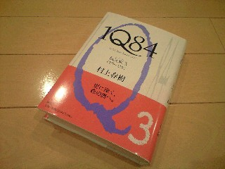 1Q84-3.jpg