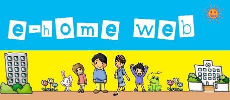 e-homeweb-t.jpg