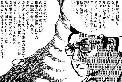 「劇画トヨタ喜一郎」より