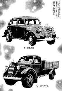 A1型乗用車とG1型トラック(「豊田喜一郎伝」より)