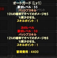 030155スキル