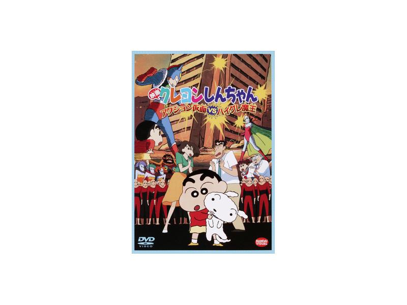 クレヨンしんちゃん アクション仮面VSハイグレ魔王dr0797rpl