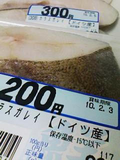 ドイツ産の魚