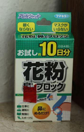 25Maerz2011-01.jpg