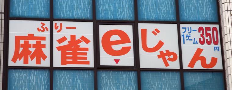 麻雀eじゃん 西川口店