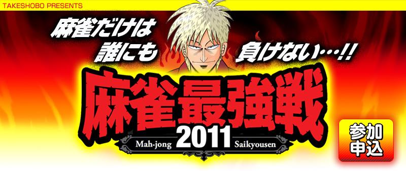 麻雀最強戦2011_タイトル