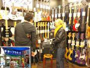 ギタープラネット1