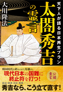 『太閤秀吉の霊言』