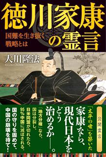 徳川家康の霊言