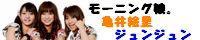 モーニング娘。亀井絵里・ジュンジュン・リンリン卒業企画