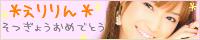 亀井絵里ちゃんに卒業メッセージを送ろう!