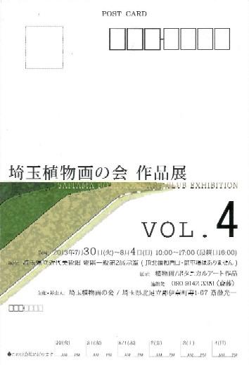 VOL.4>