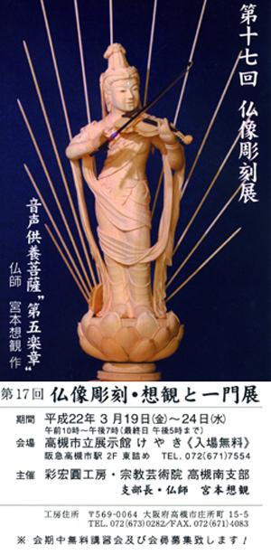 第17回仏像彫刻展blog