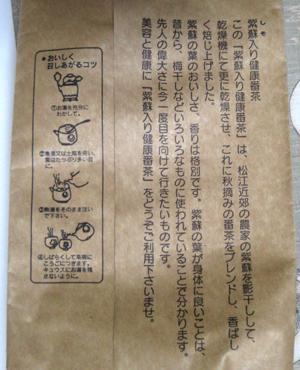紫蘇茶blog02
