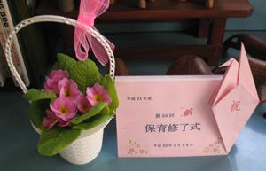 2010.3.18卒園式blog