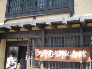 河井寛次郎記念館blog1
