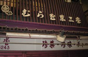 古川町商店街blog3