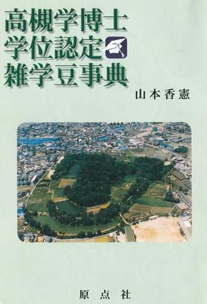 高槻学博士blog01