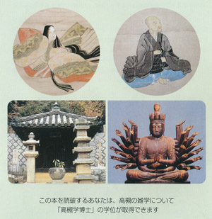 高槻学博士blog02