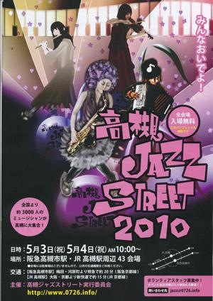 2010高槻JAZZ STREETblog1