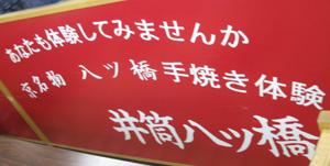 手焼き八つ橋blog01